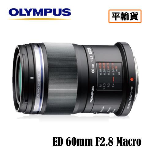 24期0利率 3C LiFe OLYMPUS M.ZUIKO DIGITAL ED 60mm F2.8 Macro鏡頭 (黑) 平行輸入 店家保固一年