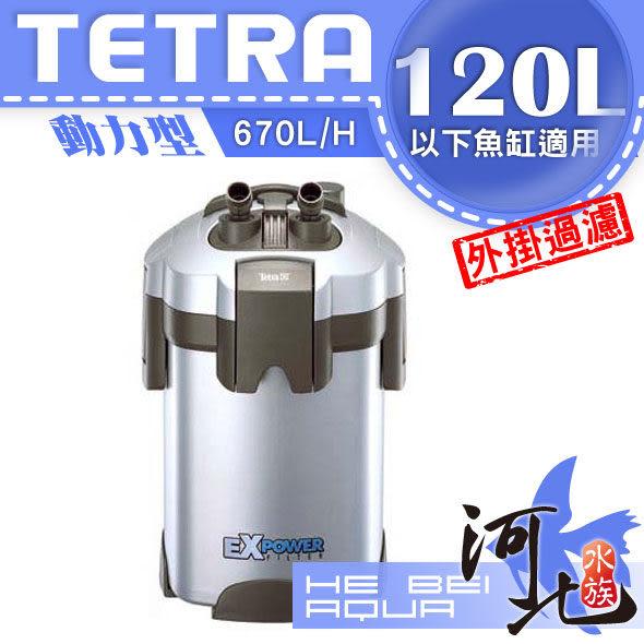 [ 河北水族 ] 德彩 Tetra 《動力型》Ex Power 75 外置過濾器