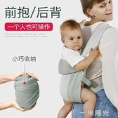嬰兒背帶輕便多功能前抱式夏天薄款外出簡易初生背娃神器前後兩用 一米陽光