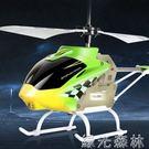 遙控飛機玩具直升飛機無人機航模充電耐摔懸浮玩具飛機迷你igo綠光森林