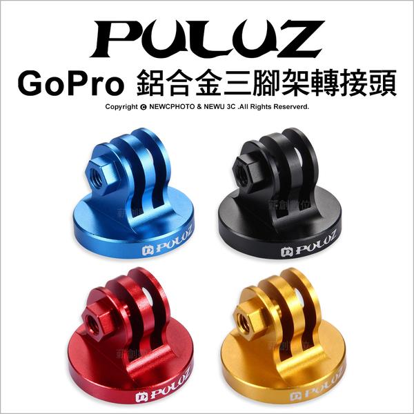 PULUZ 胖牛 PU145 GoPro 鋁合金三腳架轉接頭 通用 腳架轉接座 副廠配件 HERO【可刷卡】薪創數位