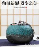 茶葉罐-唐豐茶葉罐陶瓷茶罐密封罐儲茶罐小號普洱茶盒大號茶葉桶茶具配件 花間公主