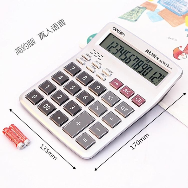 計算機 語音計算器水晶按鍵大號真人發音商務財務專用辦公用品計算機12位電子記算器可愛學生用