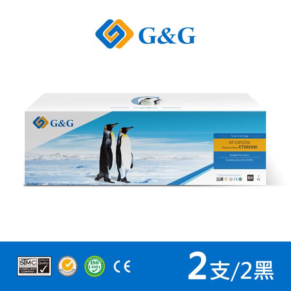 【G&G】for Fuji Xerox 2黑組合包 CT202330 高容量相容碳粉匣/適用 DocuPrint P225d / M225dw / M225z / P265dw