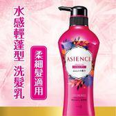 ASIENCE水感輕蓬型洗髮乳450ML
