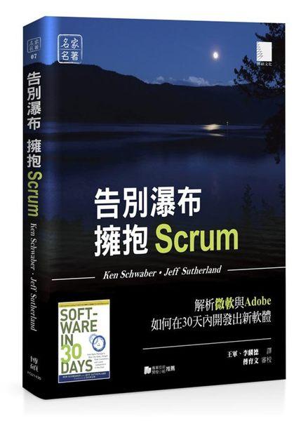 (二手書)告別瀑布,擁抱Scrum:解析微軟與Adobe如何在30天內開發出新軟體
