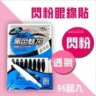 酷品-閃粉眼線貼(96回入/黑半月型)P-8382-1[40080]