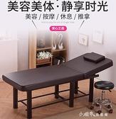 現貨 美容床美容床推拿床多功能摺疊美容院專用床按摩床【全館免運】