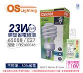 OSRAM歐司朗 23W 865 白光 110V E27 麗晶 螺旋省電燈泡 陸製 _ OS160046