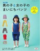 (新版)可愛男孩與女孩每日生活褲裝裁縫作品93款