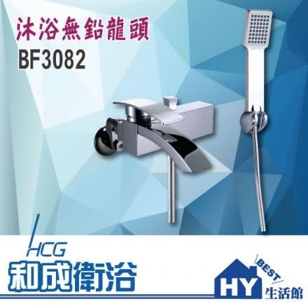 HCG 和成 BF3082 沐浴無鉛龍頭 -《HY生活館》水電材料專賣店