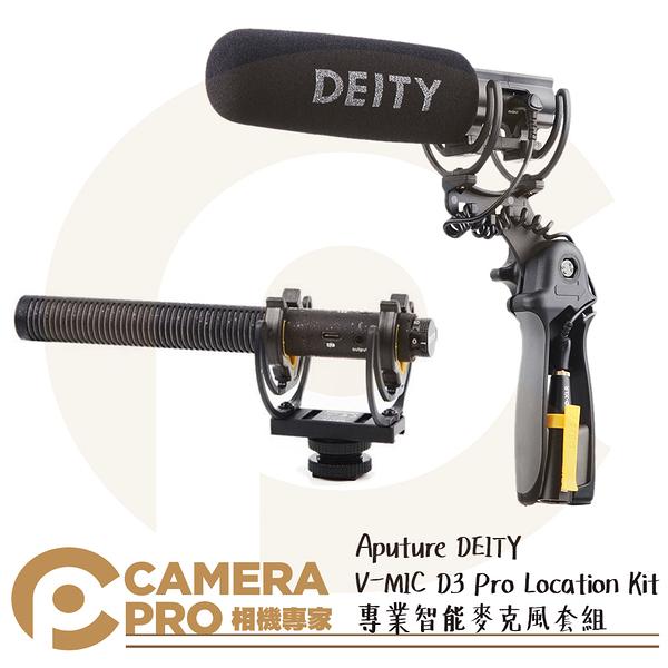 ◎相機專家◎ Aputure DEITY V-Mic D3 Pro Location Kit 專業智能麥克風套組 公司貨