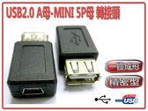 [富廉網] USB2.0 A母-MINI 5P母 轉接頭 (USG-16)