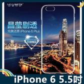 iPhone 6/6s Plus 5.5吋 柔彩系列保護套 軟殼 加厚隱形防護 NEWSETS 防指紋全包款 矽膠套 手機套 手機殼