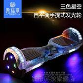 平衡車安福寶手提智慧電動平衡車兒童平衡車雙輪兩輪漂移思維代步體感車  DF 科技旗艦店