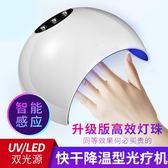 光療機烤甲指甲烘干烤燈速干智能全自動機器快速照干做家用美甲燈 快速出貨