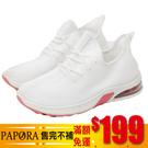 PAPORA大尺碼Q彈氣墊式休閒布鞋老爹鞋KM014白/粉