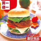 《09/25-09/28 買一送一》【富統食品】豬肉漢堡排