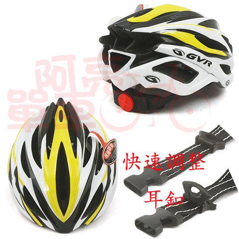 *阿亮單車*GVR 自行車運動安全帽,Crystal水晶系列,黃色《C77-181-Y》