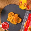 【譽展蜜餞】鮮橙乾 150g/100元