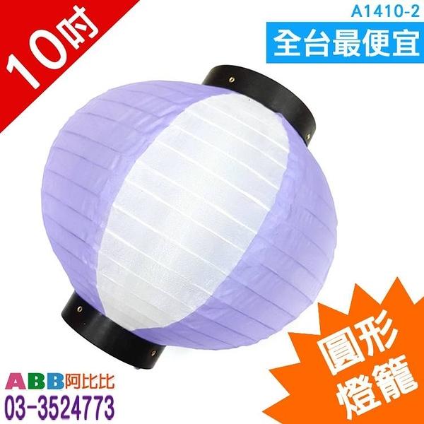 A1410-2_10吋黑蓋圓形燈籠_紫白#燈籠#冬瓜#長#圓#日式#寫字#有字#營業用#訂製#客製