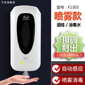 24小時台灣現貨 酒精消毒機 全自動感應 酒精噴霧器 手指消毒器 消毒機 酒精消毒機