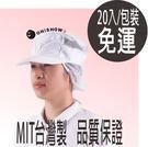 [OHShow]《衛生帽+透氣網》食品帽...