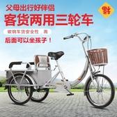 老年三輪車老人腳蹬人力三輪成人休買菜車腳踏車載人載貨車 萬客城
