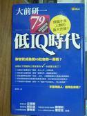 【書寶二手書T6/心理_QGY】低IQ時代_大前研一