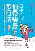 (二手書)超神奇「仙骨瘦身步行法」,免挨餓、不飆汗,輕鬆瘦出芭比好身材!