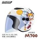 【東門城】M2R M700 #6 甜甜貓童帽(白) 兒童安全帽 彩繪款 小帽殼