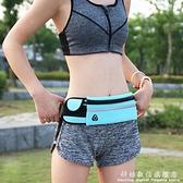 運動腰包多功能跑步手機包男女健身戶外水壺包隱形貼身休閒小腰包 中秋特惠