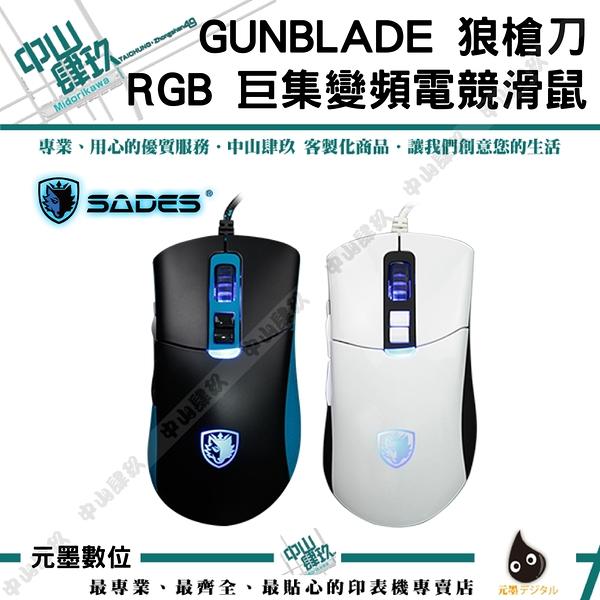 SADES GUNBLADE 狼槍刀 RGB 巨集變頻電競滑鼠 隨貨附贈炎狼鼠墊