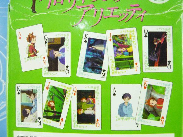 【震撼精品百貨】借りぐらしのアリエッティ_借物少女艾莉緹~撲克牌-綠葉
