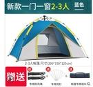 帳篷野營加厚防暴雨全自動