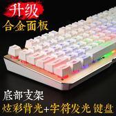 游戲機械鍵盤手感台式電腦有線usb網吧懸浮背光夜光 igo 雲雨尚品