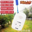 除螨儀 戶外便攜自動超聲波除螨儀小型迷你家用床上殺菌除螨機器祛螨無線 生活主義