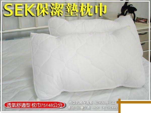 單品-枕頭墊《SEK抗菌-枕頭保潔墊-非枕頭套式》 品質保證˙SEK-防蹣處理【台灣製造】