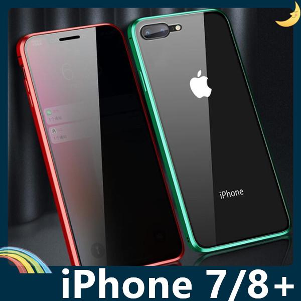 iPhone 7/8+ Plus 防窺萬磁王金屬邊框+鋼化雙面玻璃 全包磁吸款 保護套 手機套 手機殼
