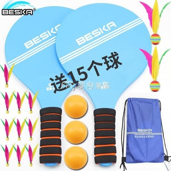板羽球拍 板球板羽拍板羽球三毛球拍板羽拍球成人板羽球拍送15球 麥吉良品