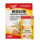 [COSCO代購] 促銷到11月2日 NATIO RED MOLD RICE 納豆紅麴 120粒 _C994805 $1404