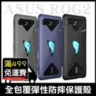 Asus 華碩 Rog2 Rog3 Rog Phone 2/3代 全包覆 矽膠軟殼 保護套 保護殼 防摔保護殼 防摔殼