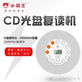 便攜CD機-小霸王CD機復讀機便攜式藍芽播放器DVD隨身聽學生英語學習光盤機  YYP 糖糖日系