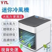 【現貨直出】冷風機usb 黑科技冷風機智慧省電迷你空調器速冷辦公家用小型 七色堇