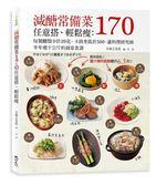 減醣常備菜170任意搭、輕鬆瘦:每餐醣類少於20克、卡路里低於500,讓料理研究師半..