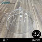 【透明壓克力圓型展示蓋】32m 餐廳居家廚房蓋冷食麵包蔬果底盤均適用【禾器家居】餐具 65Ci0641