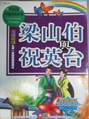 【書寶二手書T2/兒童文學_LDE】中國經典故事-梁山伯與祝英台_幼福編輯部