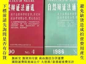 二手書博民逛書店罕見自然辯證法通訊1986-5,1990-4兩本Y232953