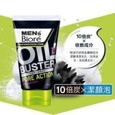 MENS Biore激淨油深層洗面乳100g
