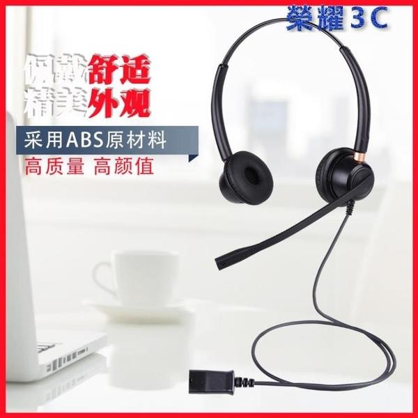 耳麥 杭普Q358D 雙耳降噪電話耳機客服耳麥 電話機座機固話【寶貝 新品】